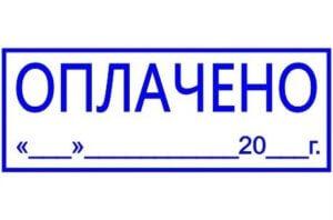 Купить штамп «оплачено» в Москве