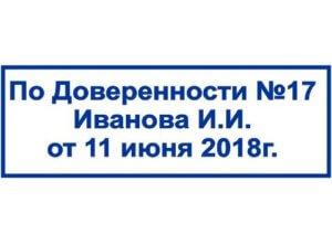 Купить штамп «по доверенности» в Москве