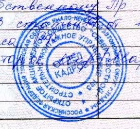 Купить печать для трудовой в Москве
