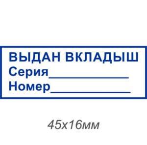 Купить штамп «выдан вкладыш» в Москве