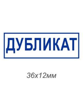 Купить штамп «дубликат» в Москве