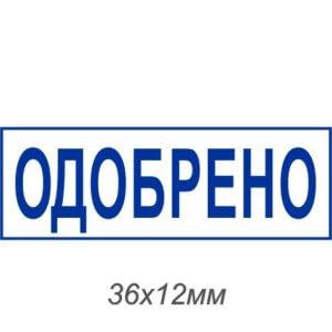 Купить штамп «одобрено» в Москве