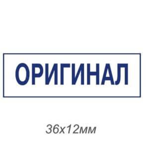 Купить штамп «оригинал» в Москве
