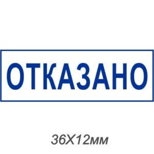 Купить штамп «отказано» в Москве
