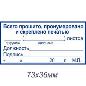 Купить штамп «прошито, пронумеровано» в Москве