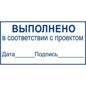 Купить штамп «выполнено в соответствии с проектом» в Москве