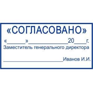Купить штамп «согласовано» в Москве