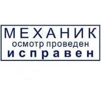 Купить штамп механика в Москве