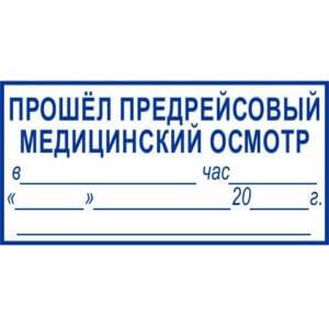 Купить штамп «медосмотр» в Москве